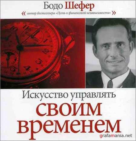 Книга «Управление временем»