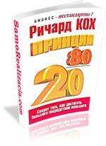 Книга «20х80»