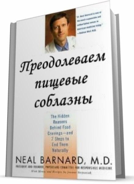 Книга Нила Барнарда «Преодолеваем пищевые соблазны»