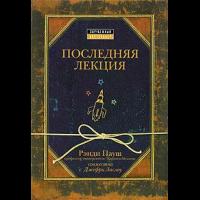 Книга «Последняя лекция» Рэнди Пауша