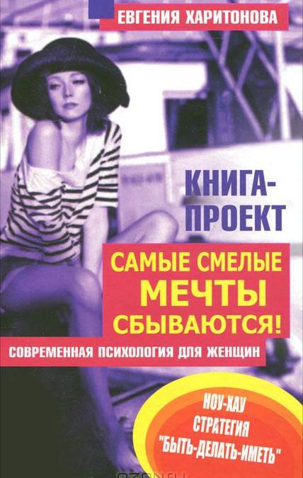 Книга Е. Харитоновой «Самые смелые мечты сбываются!»