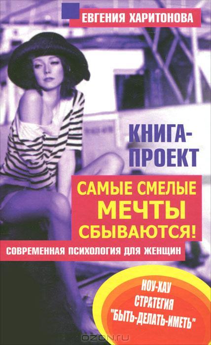 книга Евгении Харитоновой