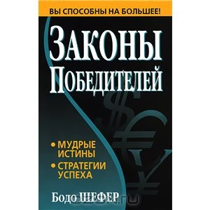 Книга «Законы победителей»