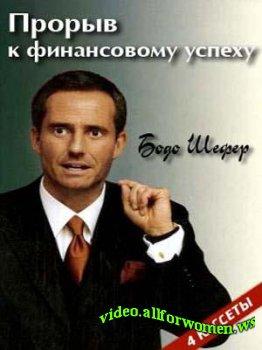 Книга «Прорыв к финансовому успеху»