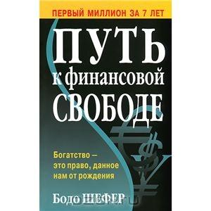 Книга «Путь к финансовой свободе. Первый миллион за 7 лет»