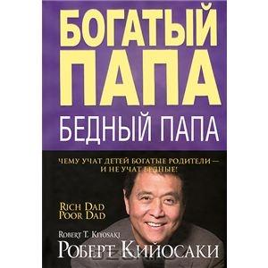 Книга «Богатый папа, бедный папа»