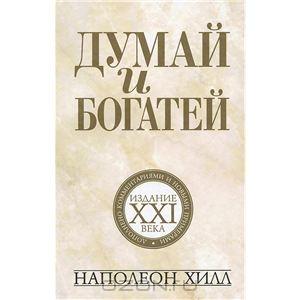 Книга «Думай и богатей»