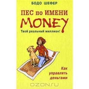 Книга «Мани, или Азбука денег»