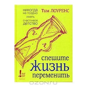 Книга «Спешите жизнь переменить»