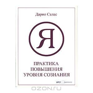 Книга «Практика повышения уровня сознания»