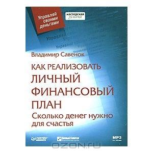 Книга «Как составить личный финансовый план»