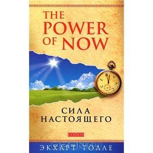 Книга «Сила момента сейчас»