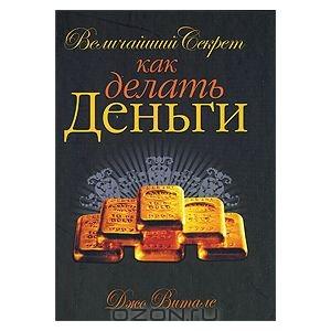 Книга «Величайший секрет как делать деньги»