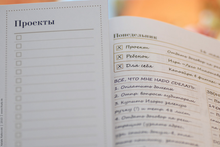 Цели-хотелки и цели-обязательства