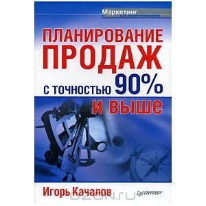 Книга «Планирование продаж с точностью  90 % и выше»