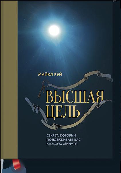 Книга Майкла Рэя «Высшая цель»
