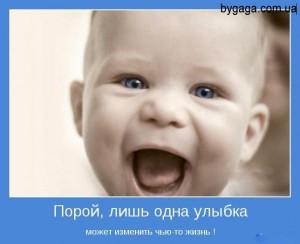 Аудио «Работай с улыбкой!»