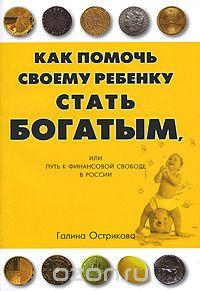 Книга «Как помочь своему ребенку стать богатым»