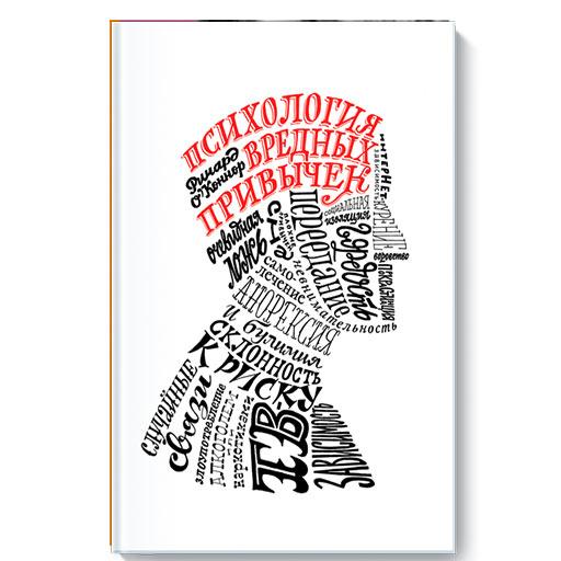 Книга «Психология вредных привычек»