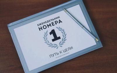 Книга недели «Номер 1» Игоря Манна