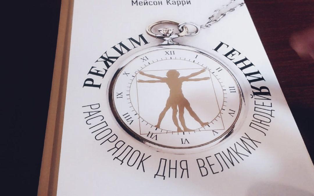 Книга недели «Режим гения. Распорядок дня великих людей» Мейсона Карри