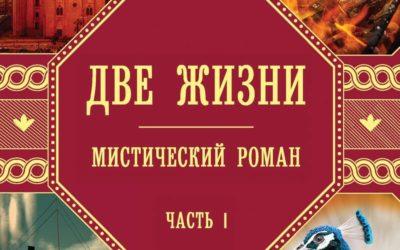 Книга недели «Две жизни» Коры Антаровой