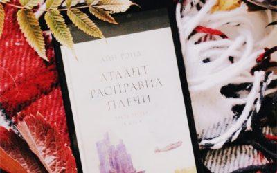 Книги со смыслом автора Айн Рэнд