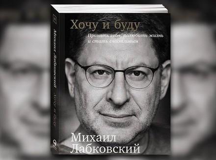 Об авторе Михаиле Лабковском