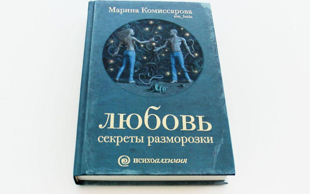 Блог и книга Марины Комиссаровой
