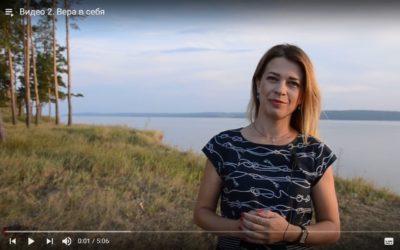 Видео 2. Вера в себя