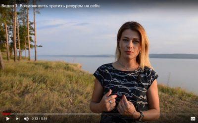 Видео 1. Возможность тратить ресурсы на себя