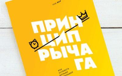 Книга Роба Мура «Принцип рычага»