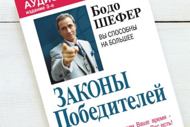 Книга «Законы победителей» Бодо Шефера