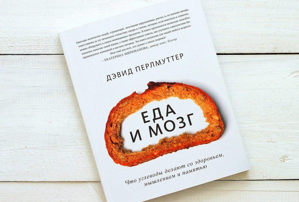 О книге про питание «Еда и мозг» Дэвида Перлмуттера