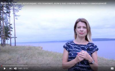 Видео 4. Тяжелая артиллерия: что поможет, если у вас совсем все плохо с самооценкой