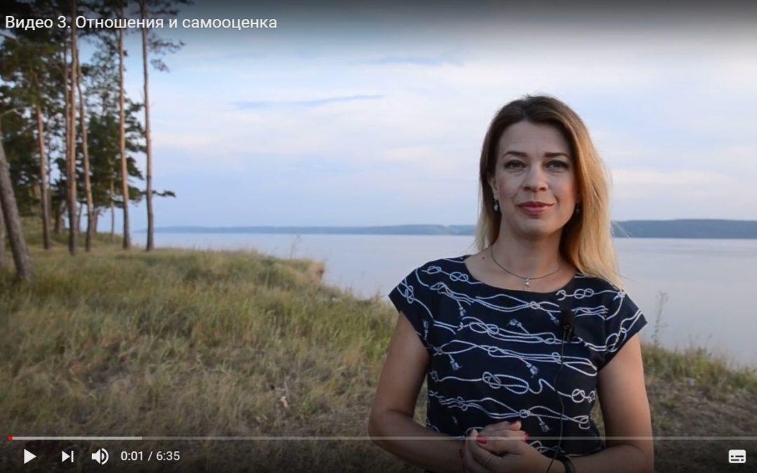 Видео 3. Отношения и самооценка