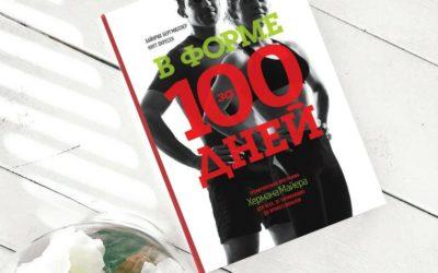 Книга «В форме за 100 дней. Тренировочная программа Хермана Майера»