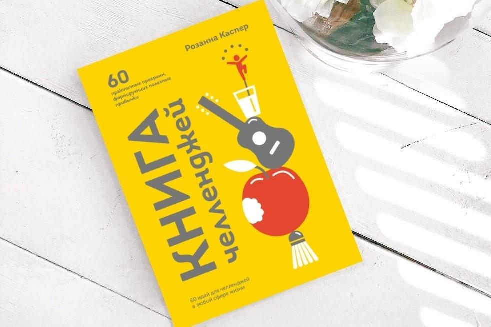 Книга челленджей. 60 идей для челленджей в любой сфере жизни