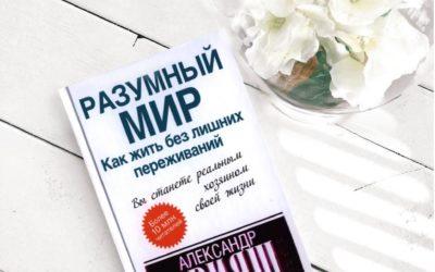 Книга, которую надо прочитать каждому