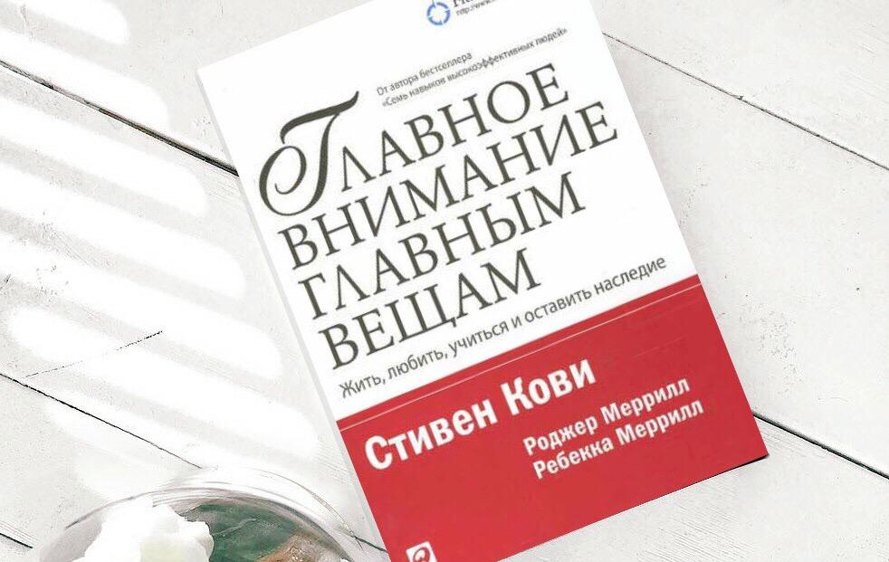 КнигаСтивена Кови «Главное внимание главным вещам»