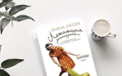 Марла Силли «Летающая домохозяйка. Размышления у кухонной раковины»