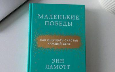 6 книг, которые помогут ощутить радость жизни