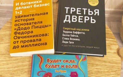 Три книги декабря