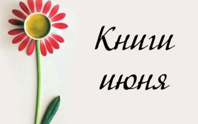 Книги июня